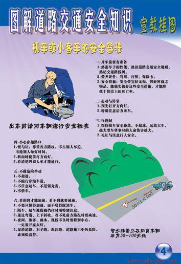 道路交通安全法讲座_道路交通安全法挂图