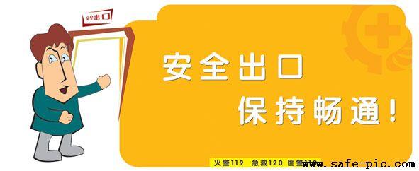 生活安全标语 横幅 每套8张 第8张-日常生活安全宣传标贴