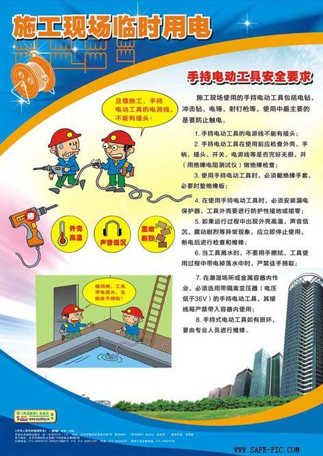 施工现场临时用电安全挂图