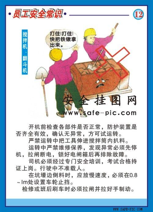 建筑员工安全常识挂图 安全挂图网的日志 网易博客