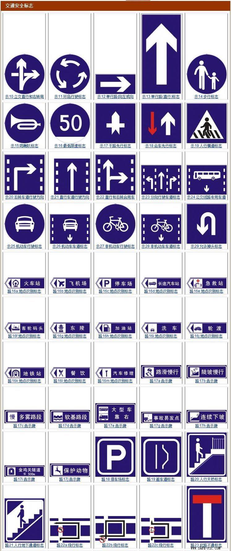 交通安全标志
