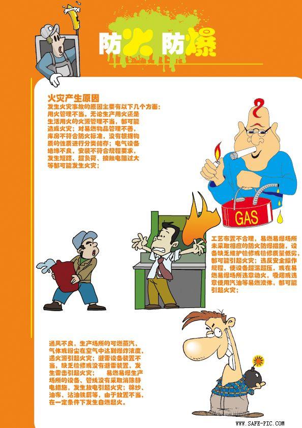 广告制作-2011安全月安全知识宣传单-广告制作尽在