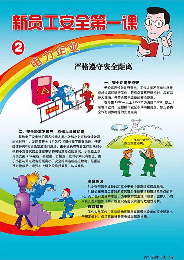 新员工安全第一课——电力企业挂图     :an2002-02