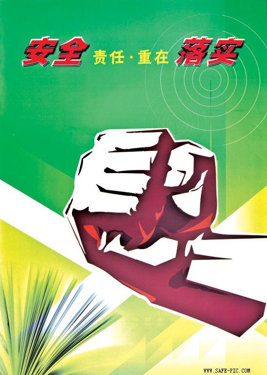 """2012年""""安全生产月""""主题招贴画"""