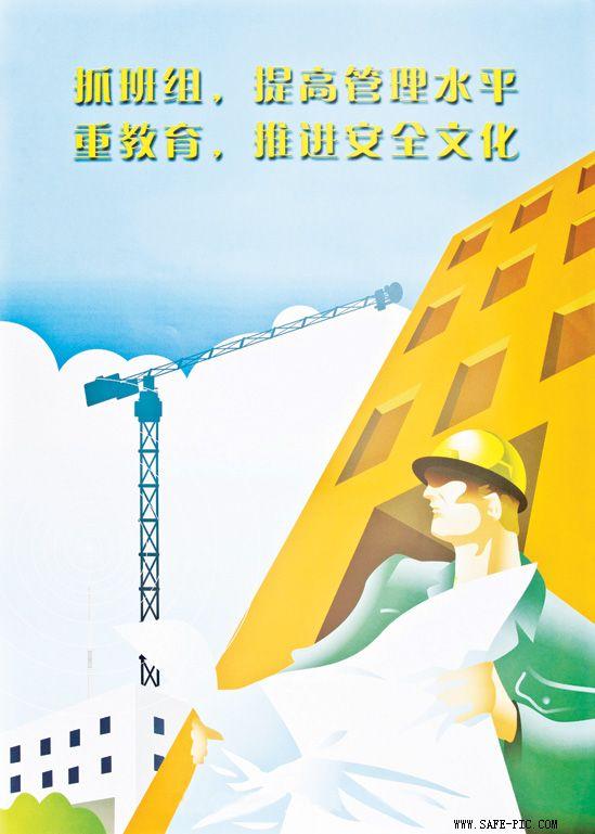 """【2012年""""安全生产月""""主题招贴画】广告制作批发价格"""