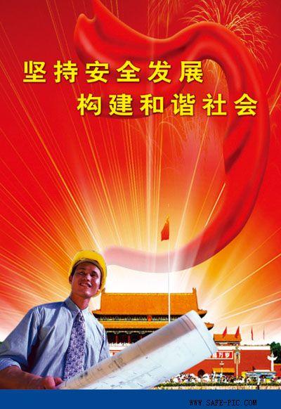 安全生产月横幅标语 消防安全生产标语横幅 安全生产标语横幅