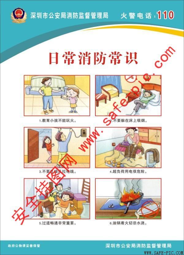 消防安全提示挂图 AN2175图片