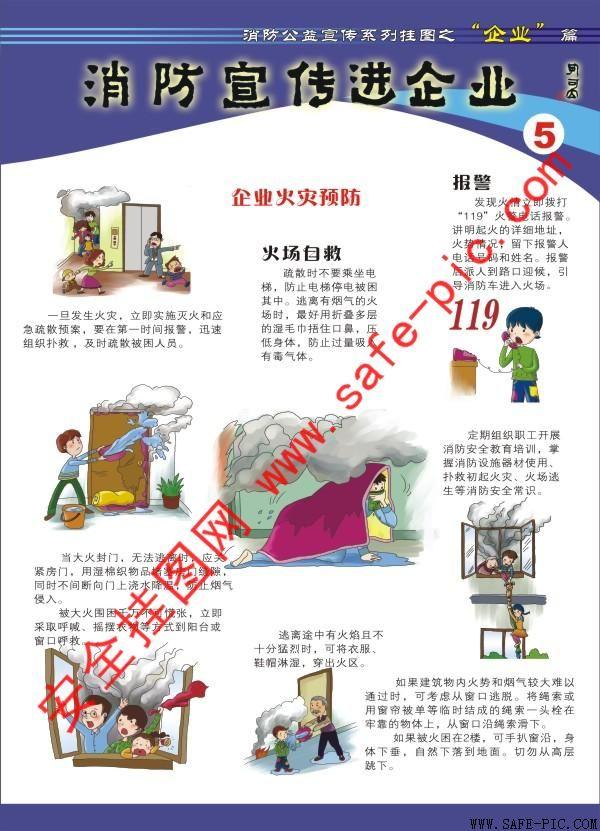 消防宣传进企业挂图 企业消防安全挂图 消防安全海报 海报 AN2178