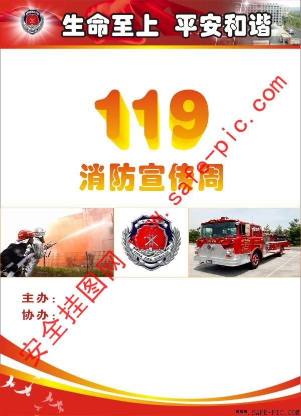 119消防宣传周挂图