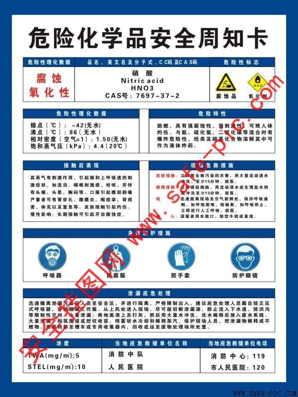 危险化学品安全告知卡