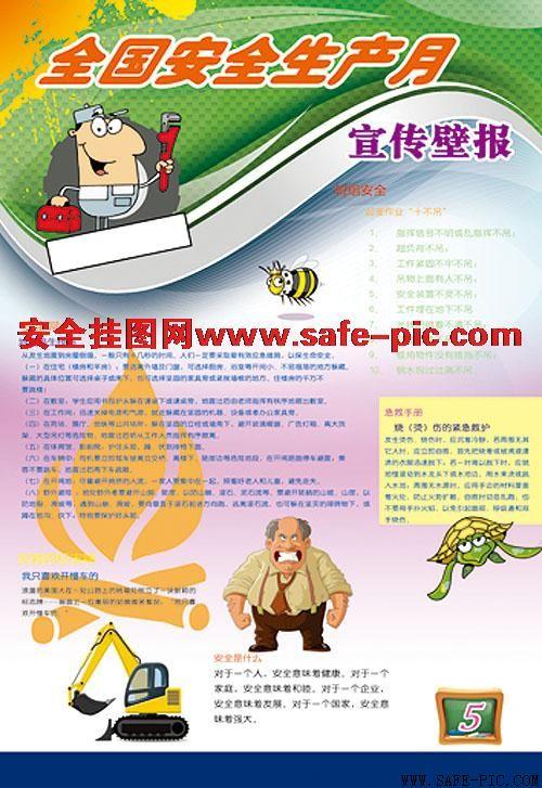 2012年安全生产月宣传壁报 编号:an2056