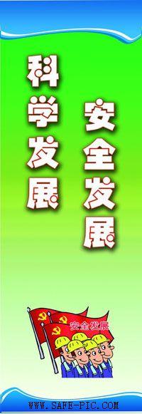 2012年安全生产月主题标语