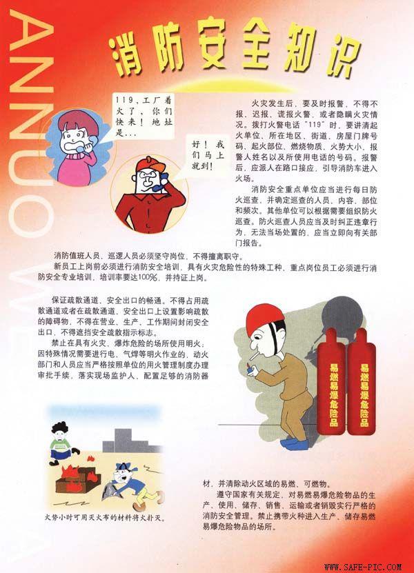 消防安全宣传单