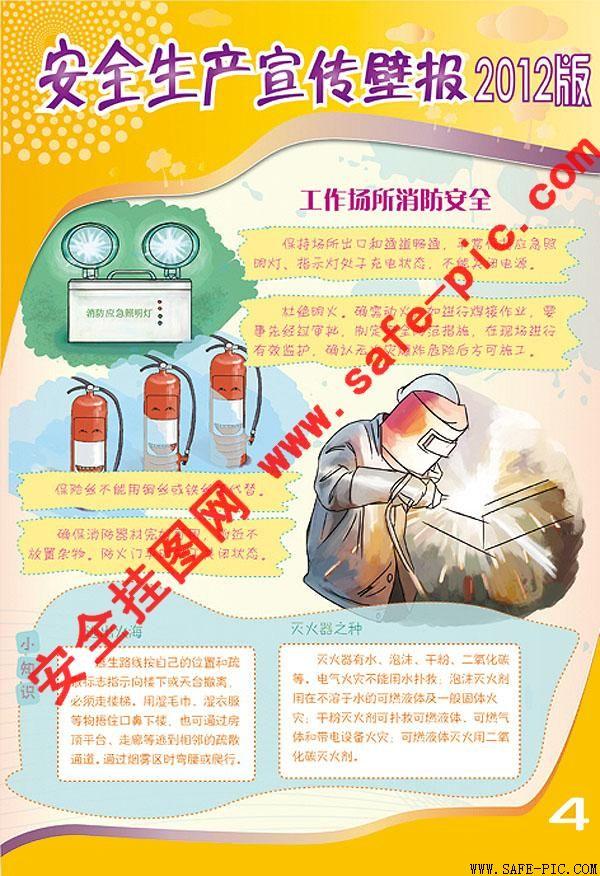 深圳美彩2012版安全生产宣传壁报