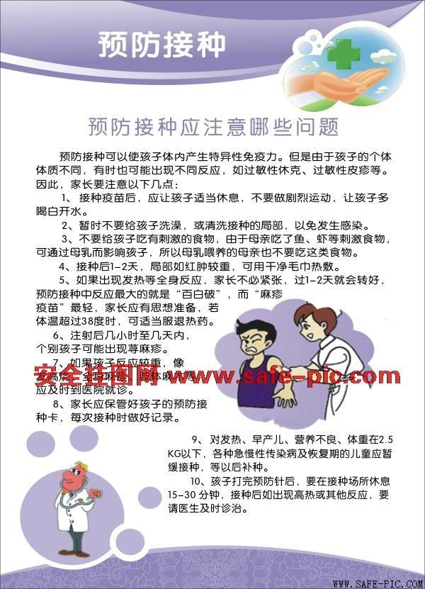 各种疾病的预防挂图 各种疾病的预防海报 疾病预防 an2061