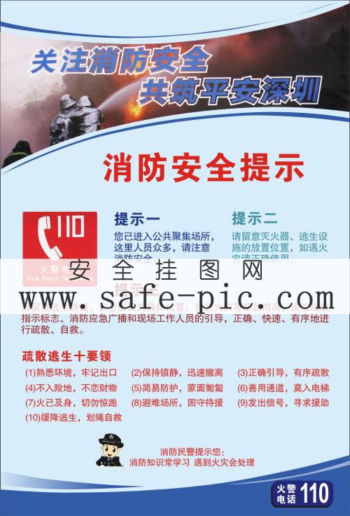 关注消防119安全常识挂图 消防安全宣传海报