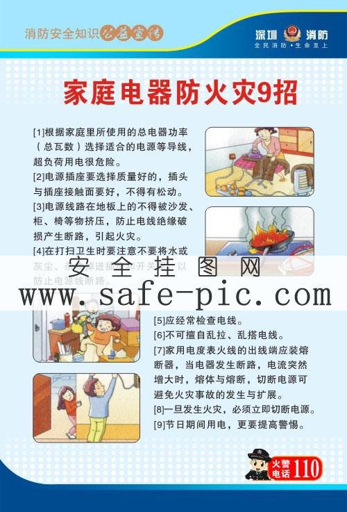 119消防安全海报 消防安全知识公益宣传挂图 an2376