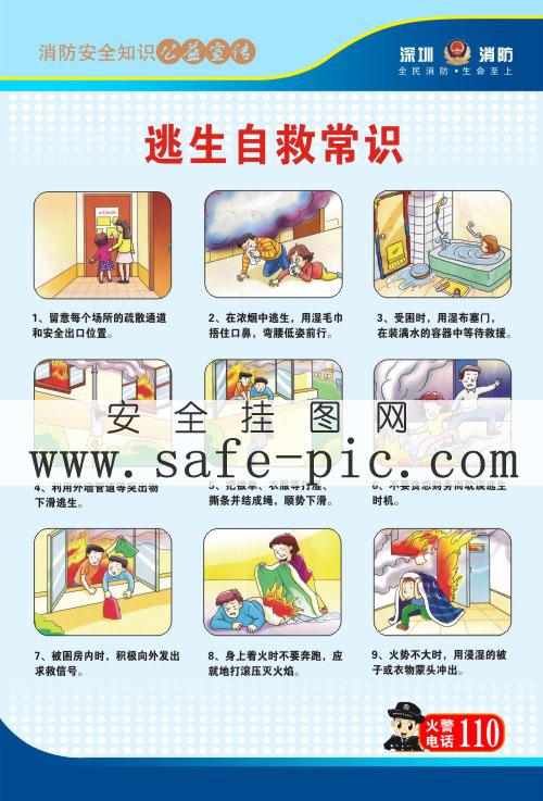 消防安全知识公益宣传挂图 消防安全公益宣传海报 an2376
