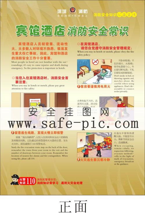 宾馆酒店消防安全常识宣传单