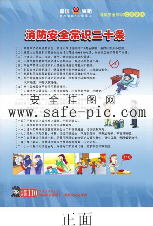 消防安全常识二十条宣传单
