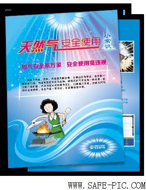 2013年安全宣传单 2013年安全月主题宣传单 天然气安全使用常识图片