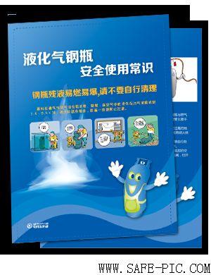 液化气钢瓶安全使用常识宣传单