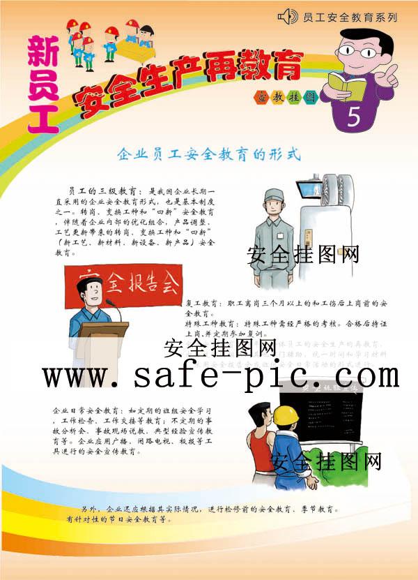 新员工安全生产教育