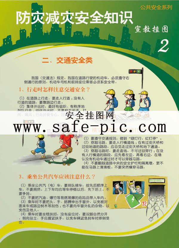 防灾减灾安全知识挂图,公共安全系列挂图,安全挂图