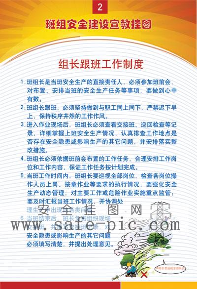 供应班组安全建设宣教挂图-an2277
