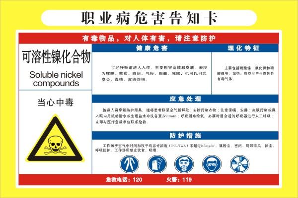可溶性镍化合物职业危害告知卡