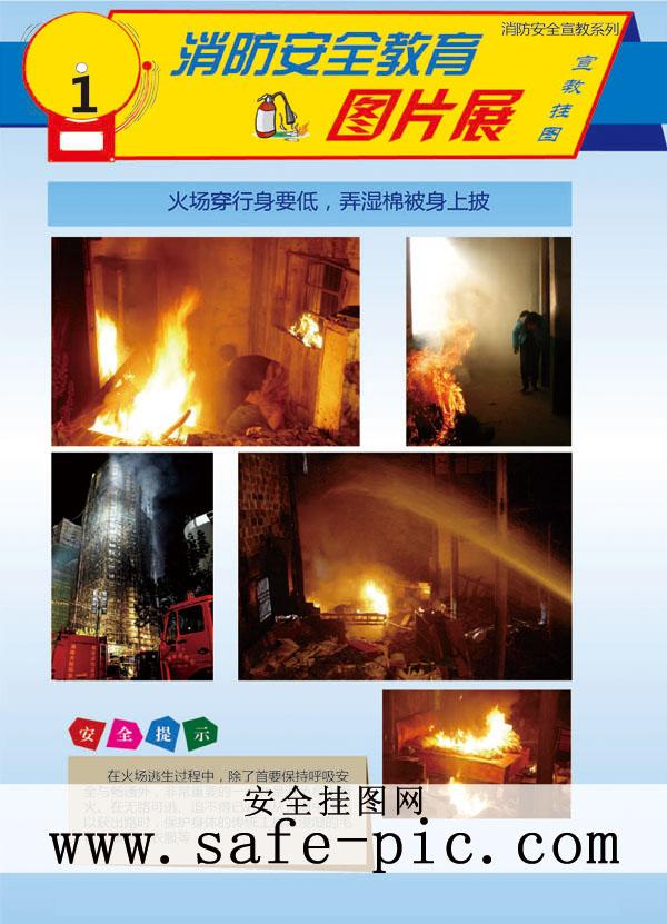广告制作 消防安全教育图片展挂图,消防安全知识挂图,重特大事故警