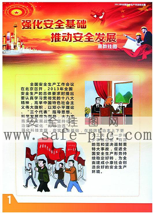 2013安全生产月征文_关于开展2013年全国安全生产月活动主题招贴 标语114 - www.BiaoYu114.CN