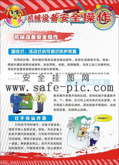 机械设备安全操作挂图 机械设备安全操作海报 机械设备安全操作宣传图