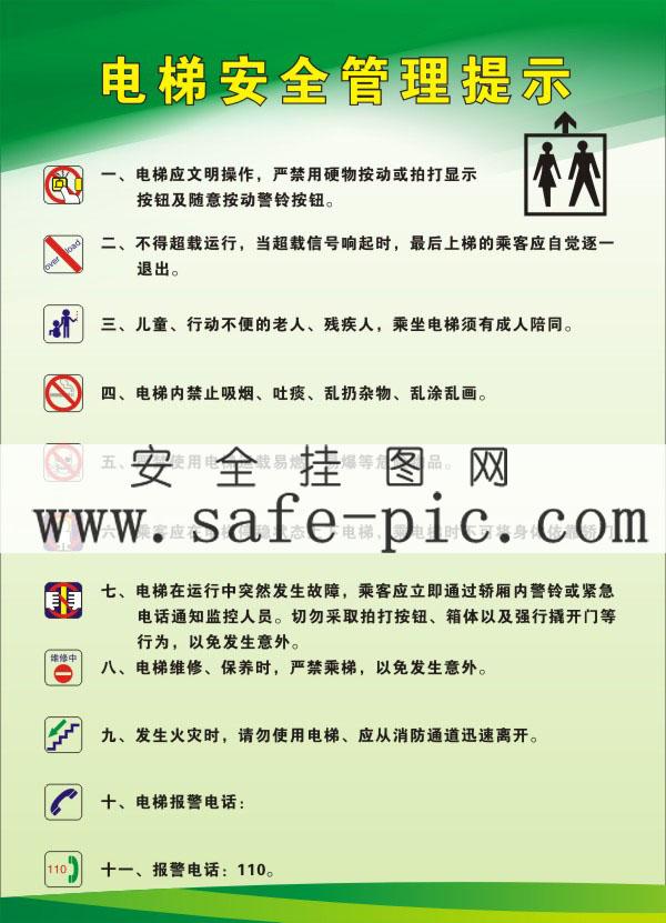 电梯使用安全须知挂图 电梯使用安全须知海报 an2353