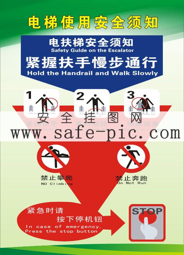 【提供服务电梯使用安全须知挂图
