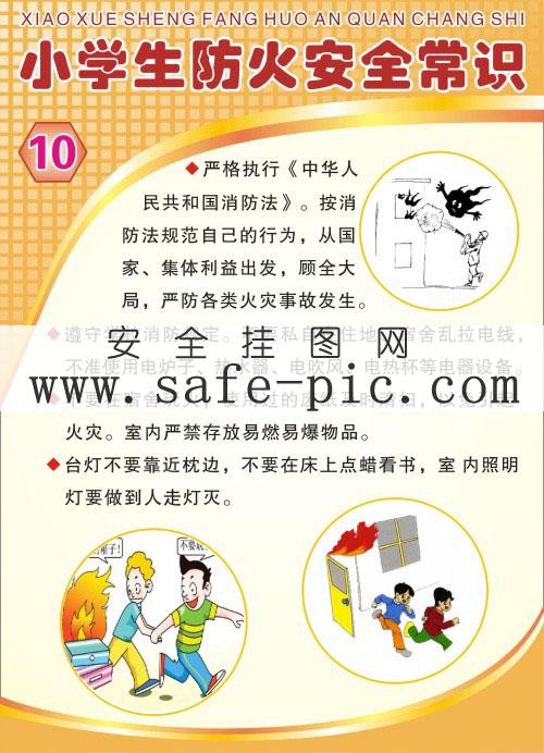 小学生安全常识挂图 小学生安全常识海报 小学生安全常识 an2364
