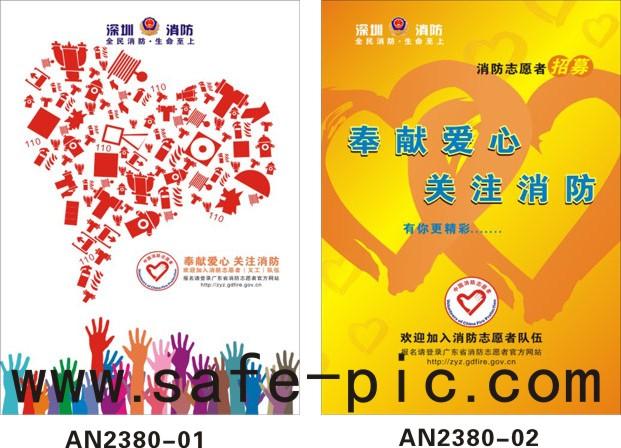 消防安全公益宣传挂图 消防安全公益宣传海报 消防安全公