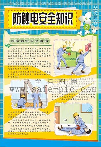 触电创意广告海报