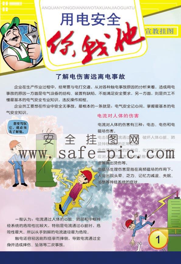 用电安全你我他宣传挂图 用电安全海报 安全用电宣传海报 AN2420