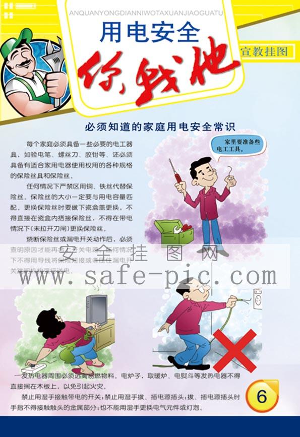 安全用电标志图片展示_安全用电标志相关图片下载
