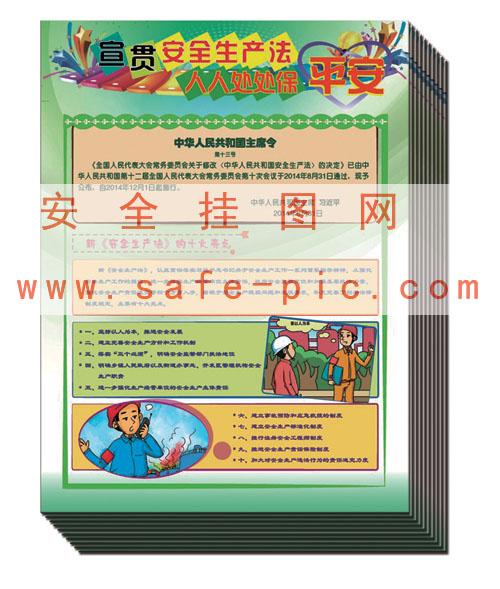 特种设备安全法宣传单