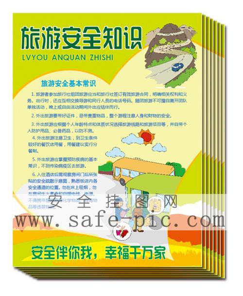 旅游安全知识宣传单