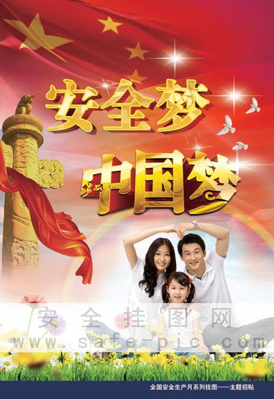 安全梦,中国梦