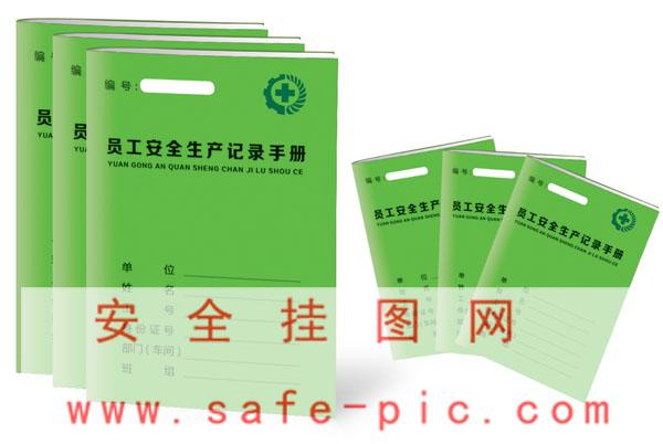 记录手册_员工安全生产记录手册