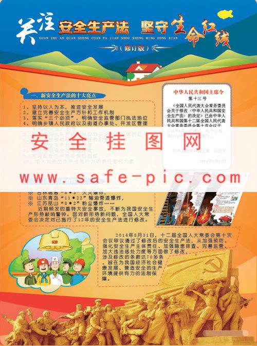 2016年安全知识宣传单(100张/套正反面印)