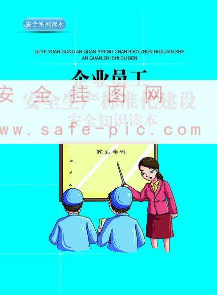 企业员工安全生产标准化建设安全知识读本