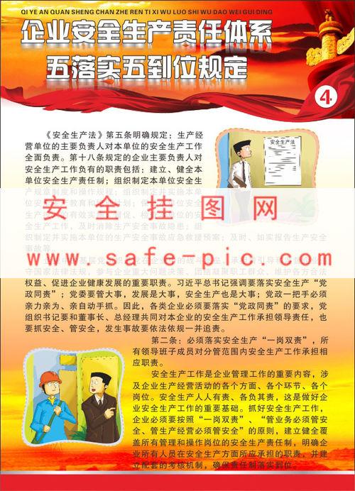 企业安全生产责任体系五落实五到位规定挂图