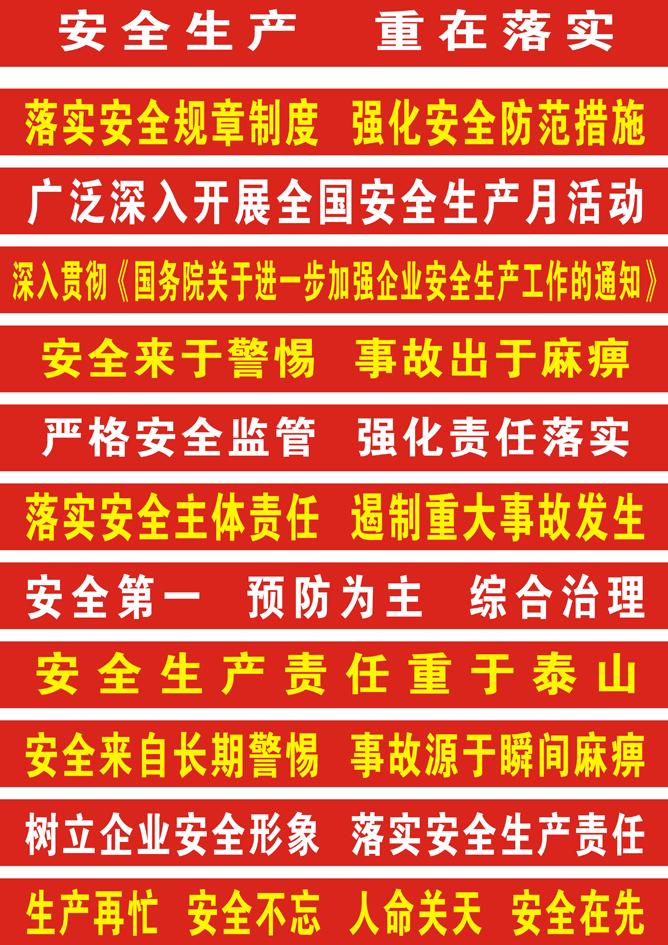 2015年安全月推荐安全横幅,安全生产宣教标语