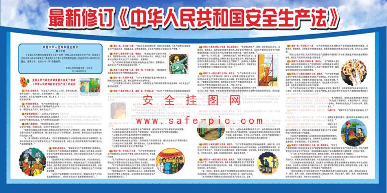 2015年安全生产月宣传栏