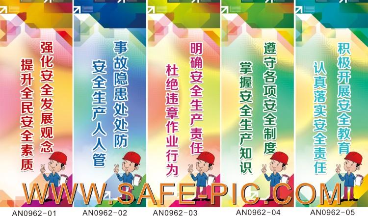 2016安全生产月宣传标语